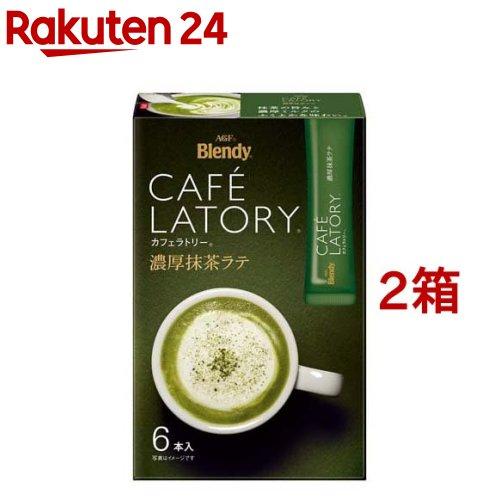 オリジナル ブレンディ Blendy カフェラトリー スティック 高級な コーヒー 6本入 11.5g 濃厚抹茶ラテ 2箱セット