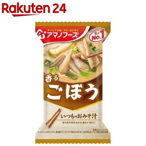 味噌汁 アマノフーズ いつものおみそ汁 9g 新作続 ごぼう マート
