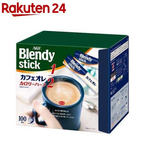 ブレンディ Blendy AGF スティックコーヒー カフェオレ カロリーハーフ 5.7g 100本入 永遠の定番モデル 激安通販専門店