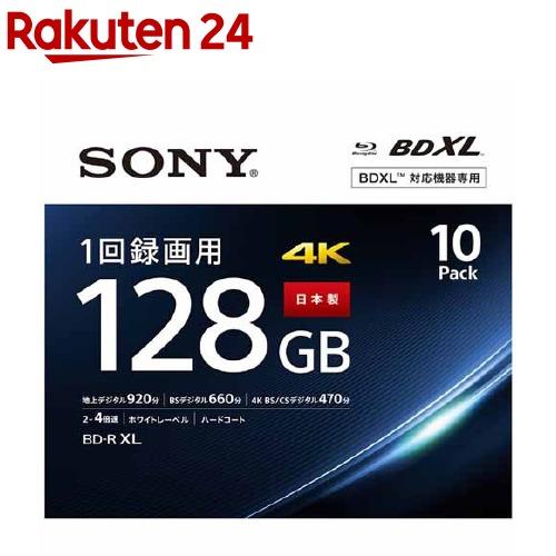ソニー ビデオ用ブルーレイディスク 10BNR4VAPS4 1回録画用 128GB 4層 4倍速(10枚入)