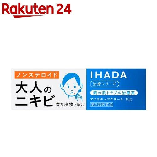 イハダ ランキングTOP10 アクネキュアクリーム 第2類医薬品 販売 16g