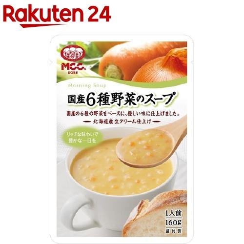 MCC 国産野菜6種類を使った栄養満点スープ 特別セール品 レトルト 特価キャンペーン 160g