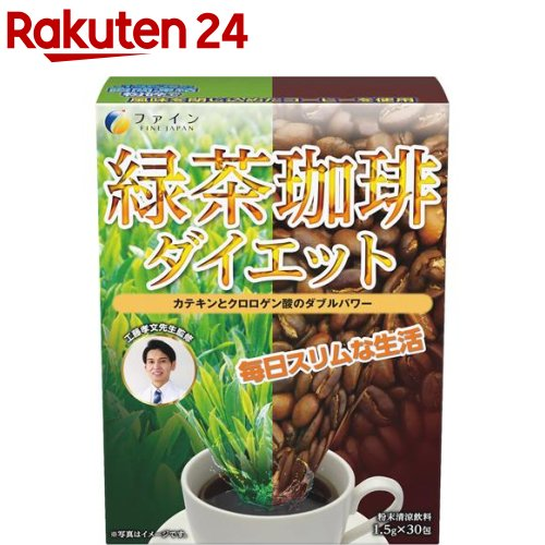 注文後の変更キャンセル返品 ファイン 緑茶コーヒーダイエット 1.5g 至上 30包