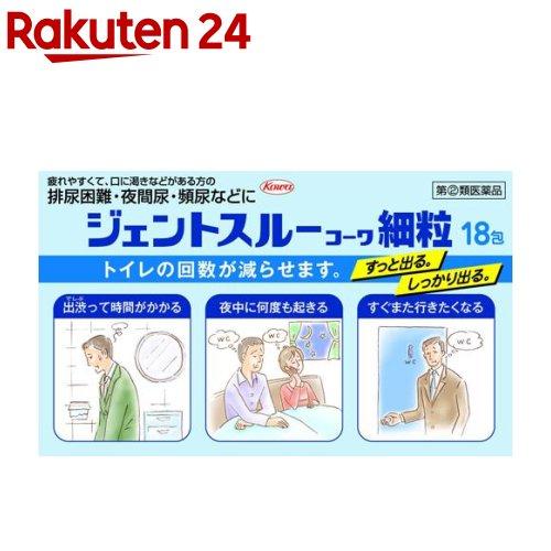 ジェントスルーコーワ アウトレット☆送料無料 細粒 第 人気急上昇 類医薬品 18包 2