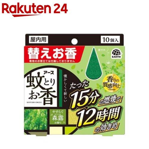 アース アース蚊とりお香 ついに再販開始 蚊取り線香 森露の香り 引き出物 10コ入 替えお香