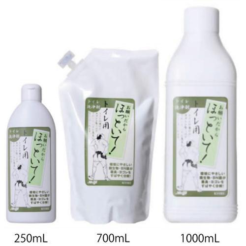 排水管洗浄剤 お願いだからほっといて トイレ用(250mL)【お願いだからほっといて】