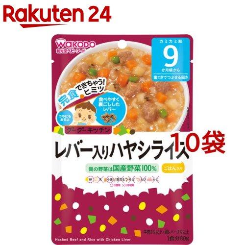正規取扱店 グーグーキッチン 和光堂 レバー入りハヤシライス 9ヵ月~ 10コセット 最安値 wako11ki 80g