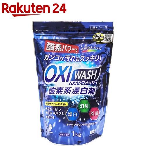 オキシウォッシュ 酸素系漂白剤 宅配便送料無料 粉末タイプ 1kg 格安SALEスタート