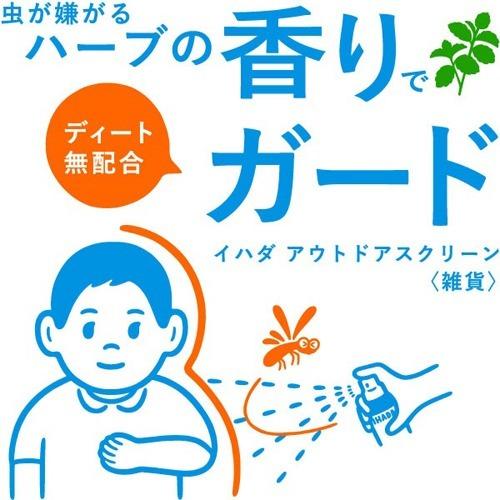 イハダ アウトドアスクリーン(125ml)【イハダ】:24 スーパーSALE目玉 ...