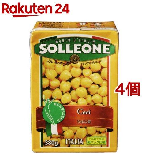 キャンペーンもお見逃しなく ソル レオーネ SOLLEONE ひよこ豆 4個セット 380g お気にいる