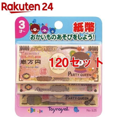 紙幣 525(120セット)【ローヤル】