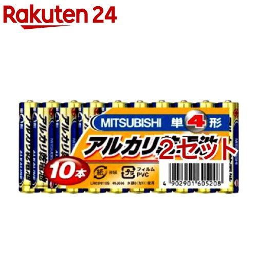 三菱 アルカリ乾電池 単4形 10本パックLR03N 1セット 1着でも送料無料 2コセット ファッション通販 10S