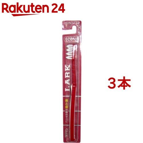 特価品コーナー☆ ラーク LARK サンスター ラーク歯ブラシ 1本入 3コセット 固め 小さめヘッド お中元
