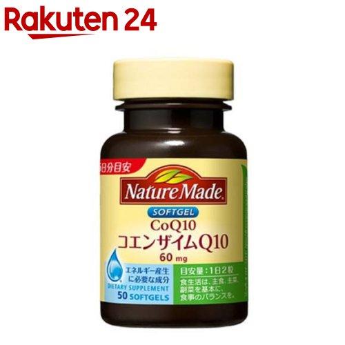 ネイチャーメイド おトク Nature Made spts4 買収 50粒入 コエンザイムQ10