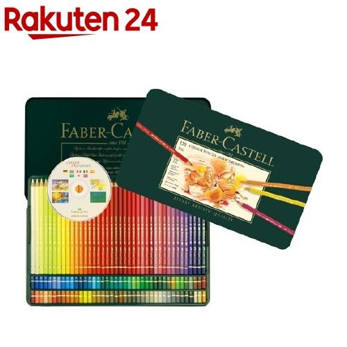 ファーバーカステル ポリクロモス 色鉛筆 120色(1セット)【ファーバーカステル(FABER-CASTELL)】