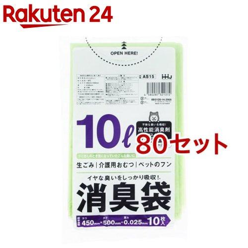 消臭袋 サニタリー用 グリーン10L AS15(10枚入*80セット)