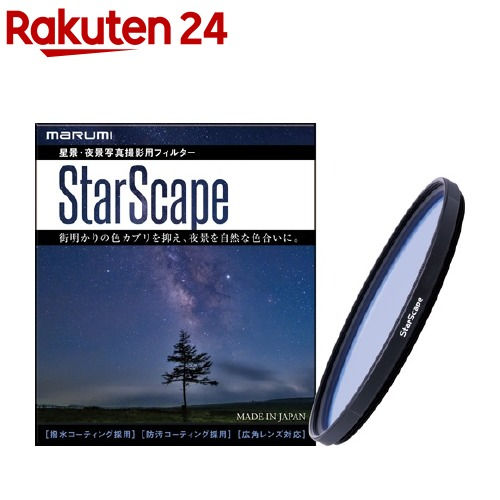 マルミ 星景・夜景写真撮影用フィルター StarScape 72mm(1個)【マルミ】