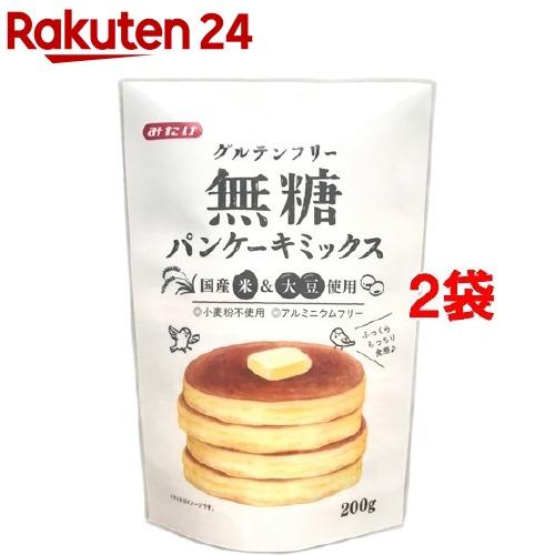 グルテンフリー 無糖パンケーキミックス(200g*2コセット)【みたけ】