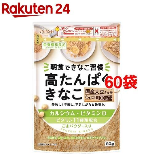 真誠 高たんぱくきなこ 栄養機能食品(80g*60袋セット)【真誠】