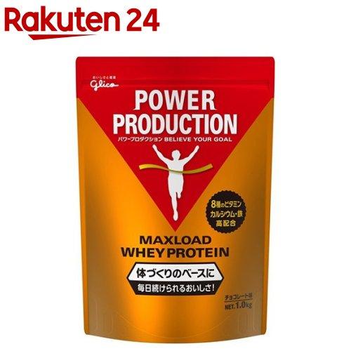 実物 パワープロダクション マックスロード ホエイプロテイン 1kg メーカー公式ショップ チョコレート味
