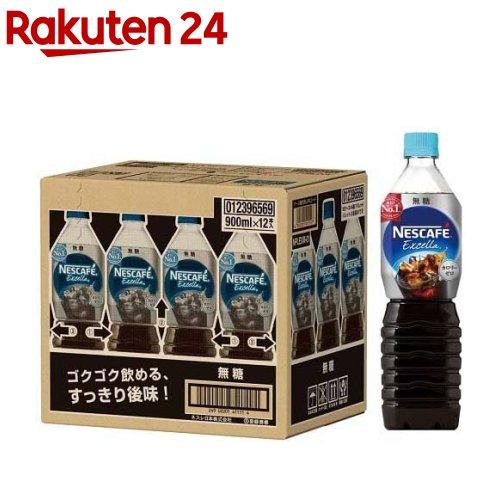ネスカフェ NESCAFE エクセラ ボトルコーヒー 初売り 至高 900ml 無糖 12本入 イチオシ