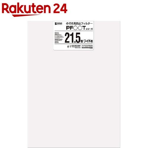 のぞき見防止フィルター 21.5型ワイド CRT-PF215WT(1枚入)【送料無料】