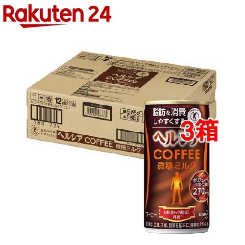 ヘルシアコーヒー 微糖ミルク(185g*30本入*3コセット)【ヘルシア】