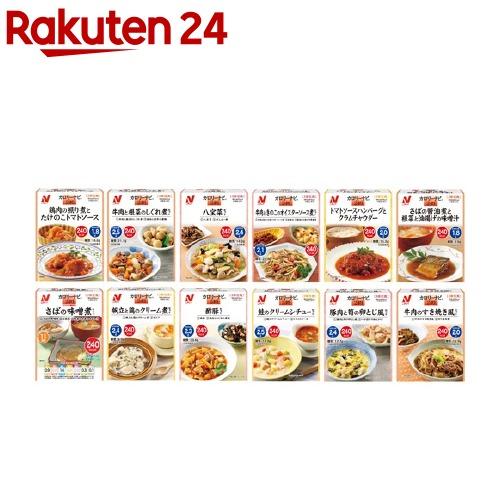 カロリーナビ240 12種類 21食バラエティセット(1セット)【送料無料】