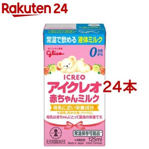 ショッピング アイクレオ 赤ちゃんミルク 125ml 24本セット 超安い