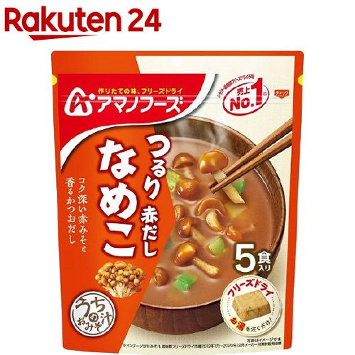 売店 スーパーセール期間限定 味噌汁 アマノフーズ うちのおみそ汁 赤だしなめこ 5食入