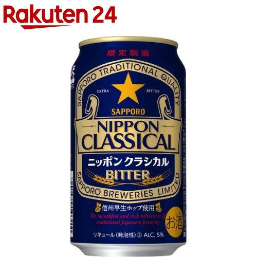 サッポロ NIPPON CLASSICAL BITTER 缶350 サッポロ NIPPON CLASSICAL BITTER 缶350(350ml*24本入)