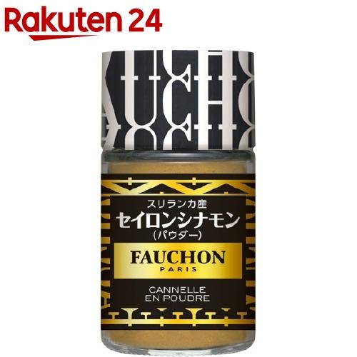 FAUCHON 価格 フォション セイロンシナモン 20g パウダー 格安激安