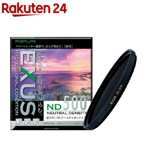 マルミ EXUS ND500 減光フィルター 光量調節用 77mm(1コ入)