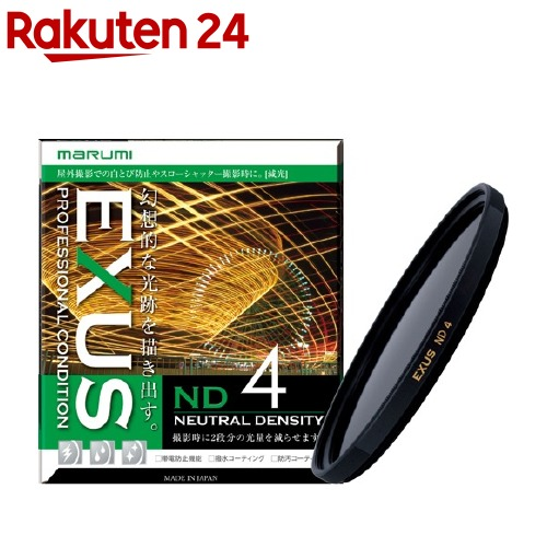 マルミ EXUS ND4 減光フィルター 光量調節用 82mm(1コ入)