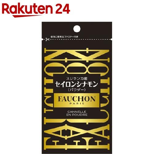 引き出物 FAUCHON フォション 袋入り 16g 驚きの値段 セイロンシナモン パウダー