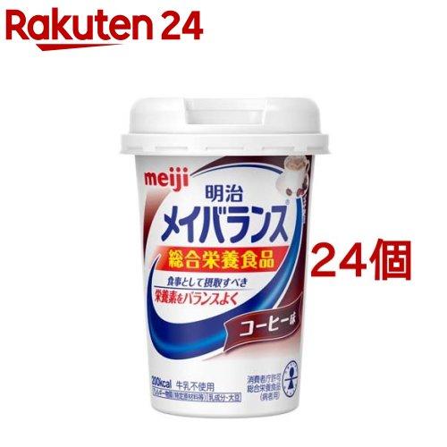 メイバランスミニ カップ コーヒー味(125mL*24コセット)【meijiAU07】【メイバランス】