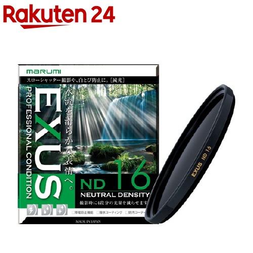マルミ EXUS ND16 減光フィルター 光量調節用 82mm(1コ入)