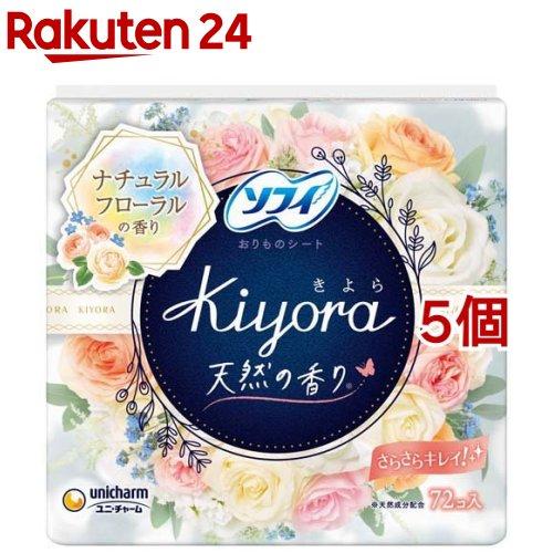 ソフィ 輸入 Kiyora 格安店 フレグランス 72枚入 ホワイトフローラルの香り 5個セット