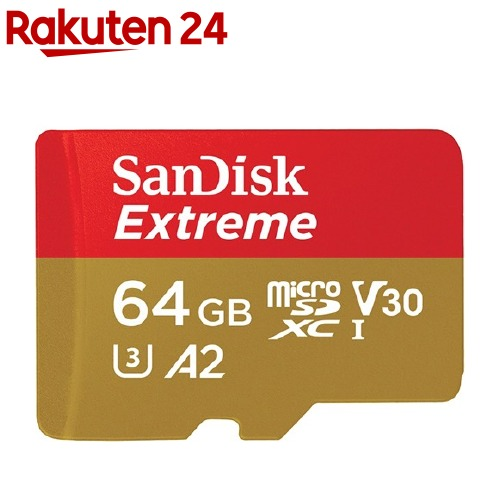 SanDisk エクストリーム microSDXC 64GB-JN3MD(1コ入)