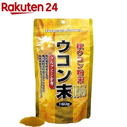 ユウキ製薬 期間限定特価品 サプリメント 授与 秋ウコン粉末 160g