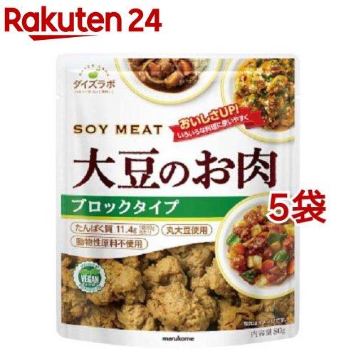 迅速な対応で商品をお届け致します マルコメ ダイズラボ 大豆のお肉 レトルトタイプ d8y 5袋セット 80g 超人気 ブロック