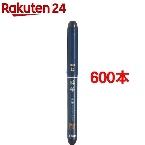【25%OFF】 パイロット 瞬筆 小筆 PSVS-30KS-B やわらかめ(600本セット)【パイロット】, 龍香堂 936c45c7