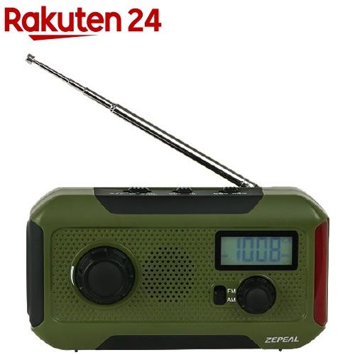 ゼピール 永遠の定番モデル ZEPEAL 手回し充電ラジオライト 海外 1台 DJL-H363