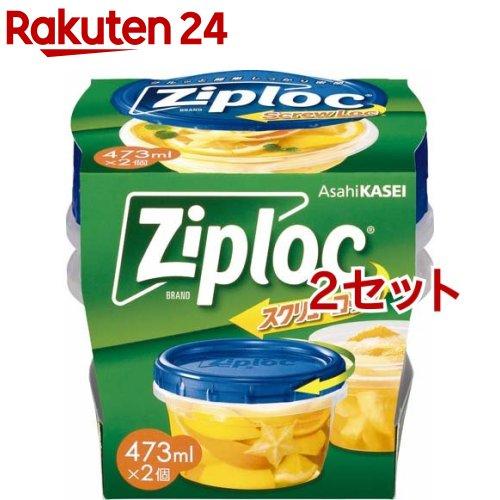 Ziploc ジップロック スクリューロック 激安 新作アイテム毎日更新 2コセット 2コ入 473ml