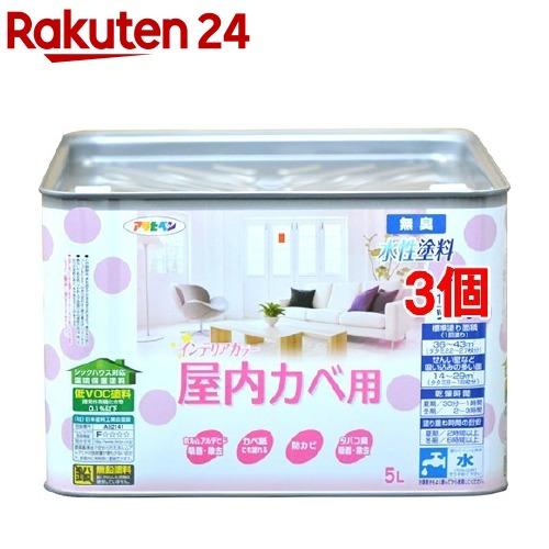 アサヒペン ニュー水性インテリアカラー 屋内カベ用 アイボリー(5L*3個セット)【アサヒペン】