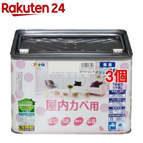 アサヒペン インテリアカラー 屋内カベ用 ホワイトピンク(5L*3個セット)【アサヒペン】