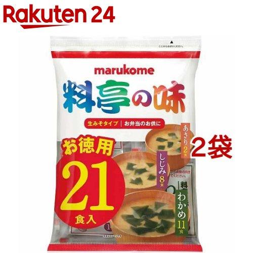 味噌汁 料亭の味 送料無料でお届けします 生みそ汁 2コセット 信頼 21食入 z7h