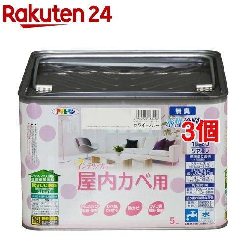 アサヒペン インテリアカラー 屋内カベ用 ホワイトブルー(5L*3個セット)【アサヒペン】