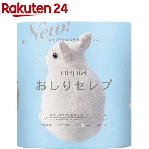 ネピア nepia 当店一番人気 メーカー再生品 おしりセレブ 2枚重ね 4ロール トイレットロール