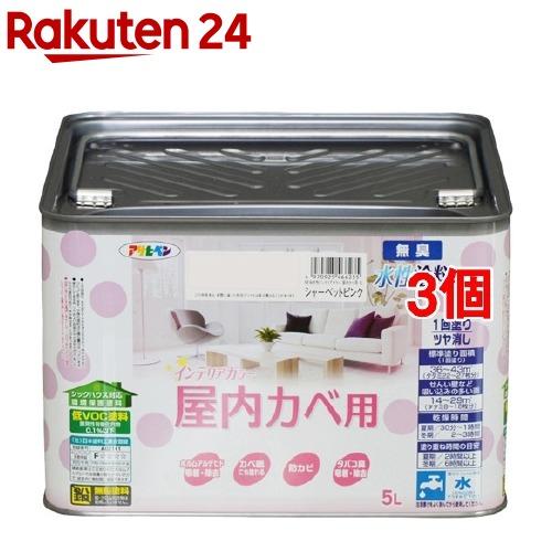 アサヒペン インテリアカラー 屋内カベ用 シャーベットピンク(5L*3個セット)【アサヒペン】
